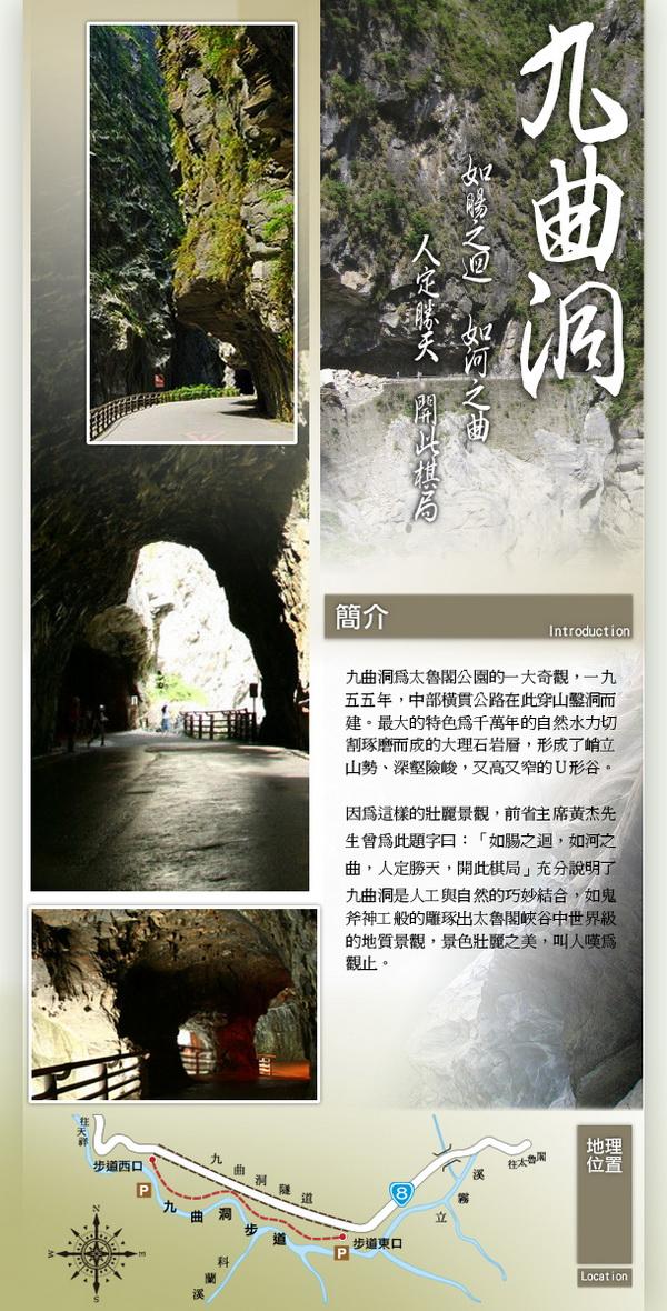 花蓮旅遊景點-九曲洞