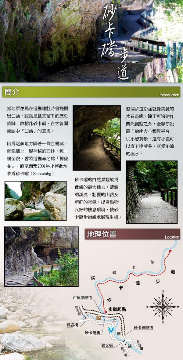 花蓮旅遊景點-砂卡礑步道