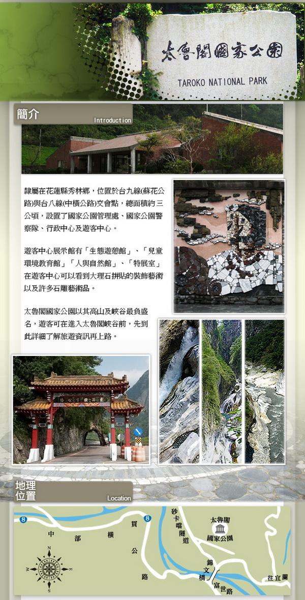 花蓮旅遊景點-花蓮太魯閣