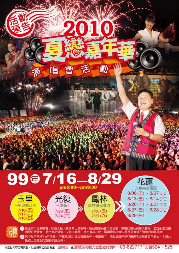 2010夏戀嘉年華演唱會