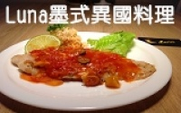 Mexican Cuisine Luna墨式異國料理